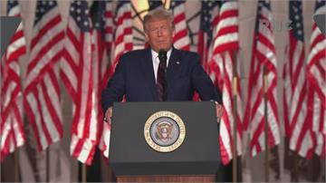 川普正式接受共和黨提名 再嗆中國痛批拜登將「毀了美國」