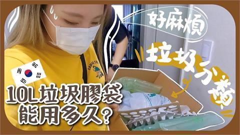 香港不用資源回收?南韓垃圾分類太複雜 港妹苦笑:住了3年才習慣