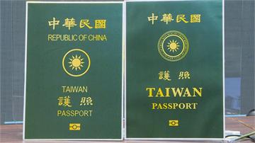 TAIWAN放大了! 新版護照 ROC縮小 台灣放大