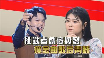 《台灣那麼旺》挑戰者舞台劇的演唱方式 獲金曲歌后的青睞!!