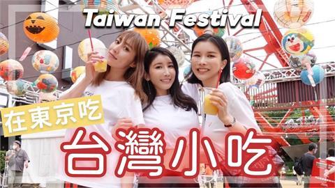 日本正妹東京「台灣祭」吃臭豆腐 一入口秒皺眉網笑:別為難她了