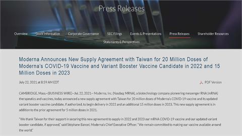 售台2千萬劑疫苗 莫德納執行長:感謝台灣