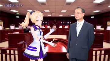 虛擬網紅夯!亞洲黑客松大賽融入司法議題