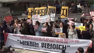 南韓法院裁定墮胎禁令違憲 2020年底修法完成