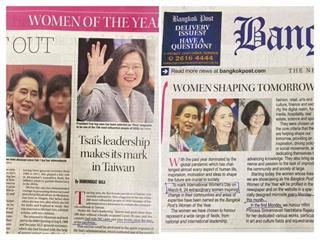 快新聞/蔡英文獲列「年度傑出女性」 領導台灣抗疫成就躍上《曼谷郵報》頭版