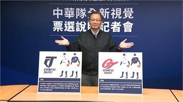 六搶一台灣隊LOGO你來選!未來一級國際大賽中也適用