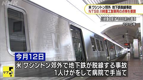 華府地鐵脫軌調查 周日起逾半7000系列停駛