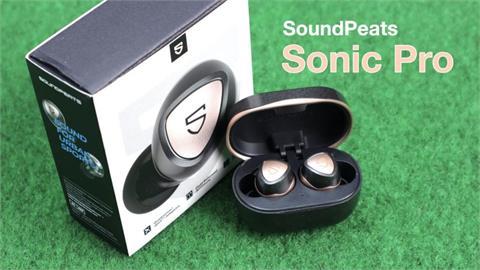 聲音與質感超越售價?雙動鐵真無線藍芽耳機 SoundPeats Sonic Pro 開箱評測!