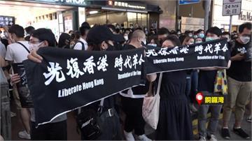 反送中周年港民聚集示威 警方施放胡椒噴霧遏阻集會