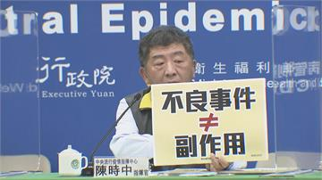 快新聞/「不良事件不等於副作用」 陳時中4點說明:無證據顯示須停止施打疫苗