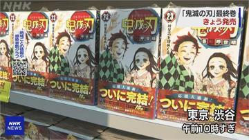 漫畫「鬼滅之刃」完結篇發售 粉絲排隊購買