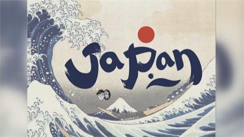 感謝日本贈疫苗!設計師翻轉文字「台日一體」
