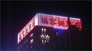 推廣高雄安心旅遊!飯店燈光秀點亮夜空