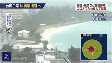 「梅莎」逼近沖繩 入夜至9月1日凌晨威力最強