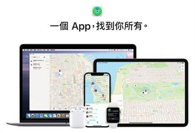 蘋果更新尋找App 納入第三方產品