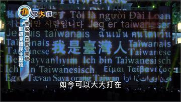 今年國慶大典首開放民眾觀禮「凱道禁區」見證台灣民主歷程