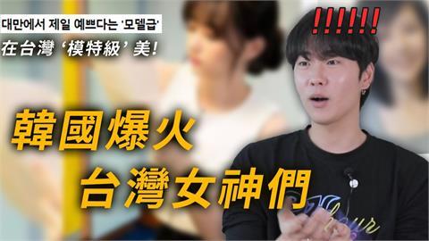 不輸周子瑜!「台灣金泰熙」高學歷獸醫正妹 讓韓國網友全瘋狂