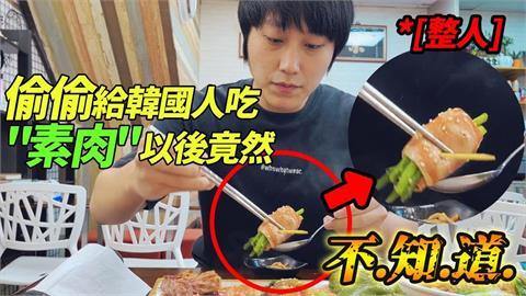 台灣素食技術太驚人?韓國人整桌吃光沒發現 大讚:這肉超好吃