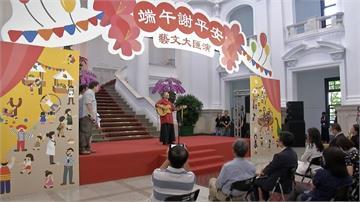 端午藝文大匯演!文化總會號召千人「立西瓜」