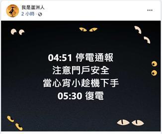 快新聞/雙北士林、三蘆凌晨大停電!網友被熱醒罵翻 台電:8時全復電