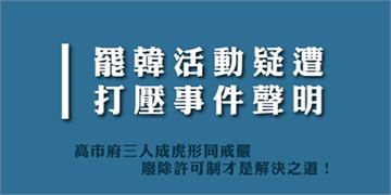 快新聞/罷韓活動疑遭打壓  台權會批「形同戒嚴」!