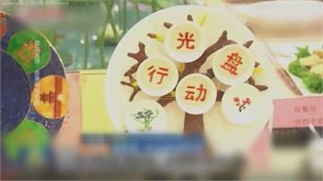 五中全會菜色號稱不浪費一滴油!  中國網友譏:根本是「丐幫聚會」