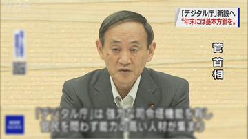 快新聞/菅義偉與蔡總統通電話? 日方:無相關計畫