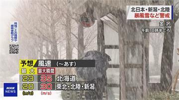 強烈低氣壓影響 北海道、日本海沿岸續降暴雪