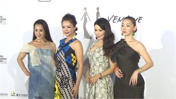 台北時裝週「深海之旅」鳳凰藝人受邀出席