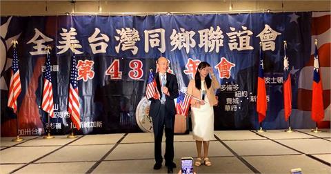 快新聞/韓國瑜美國親藍僑胞社團演講 綠委:「再選總統」起手式