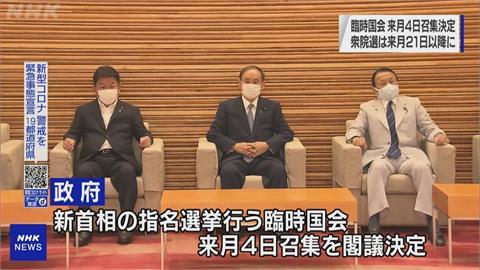 日本10/4臨時國會選新首相 國會大選確定延到10/21之後