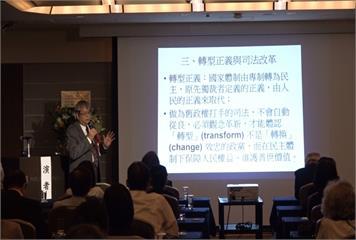 陳師孟赴日本演講:轉型正義被獨裁者定義將失效