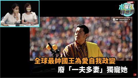 水曜日精華/「全球最帥」不丹國王向7歲女童求婚 網友爆一人名全歪樓