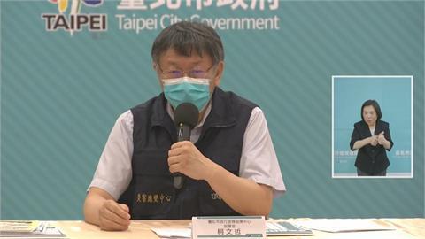 LIVE/台北新增34例本土病例 柯文哲15:30記者會說明