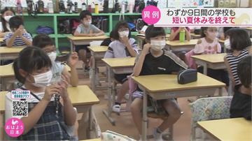 日疫情蔓延停課多 部分中小學暑假僅剩9天