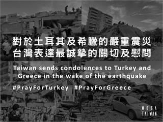 快新聞/愛琴海區域強震釀嚴重死傷 外交部:願提供必要協助
