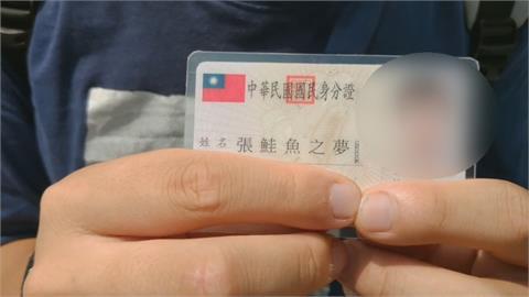 鮭魚返鄉?有人改不回來變悲劇台灣「鮭魚之亂」登上國際