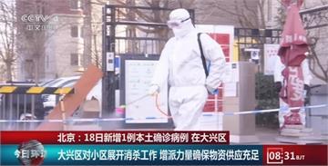 北京大興一社區封鎖消毒 有確診病例曾數度搭地鐵