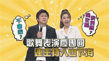 《台灣那麼旺》瓜哥變成「愛玉凍」?讓曹雅雯罰站在舞台!