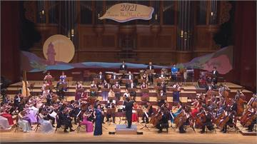 LIVE/2021臺灣的聲音新年音樂會 邀您線上享受盛會