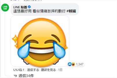 網紅笑「這1組」貼圖專敷衍人!6千粉絲贊同 連Line官方也認了