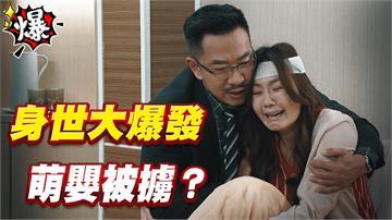 《多情城市-EP415精采片段》身世大爆發   萌嬰被擄?