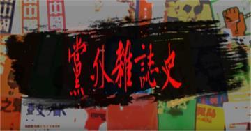 台灣演義/用文字對抗槍砲!奠定台灣民主自由的黨外雜誌史|2019.08