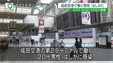 日本成田機場地勤染麻疹 上周進出旅客須留意