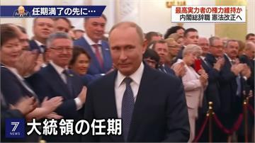 俄羅斯議院通過憲法修正案!蒲亭有望延長任期