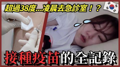 年輕人怕副作用「接種意願低」 南韓女生曝經驗:忍一下就過了