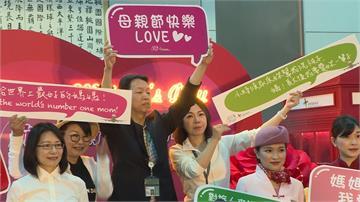 桃園機場歡慶母親節 舉辦傳情活動向媽媽表達愛
