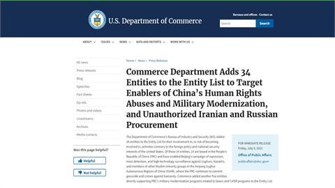 美商務部增列黑名單 14家中企侵害人權上榜