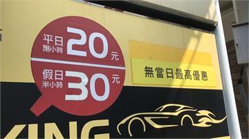 過年停車加價又取消每日上限 民眾取車「繳2030元」嚇壞