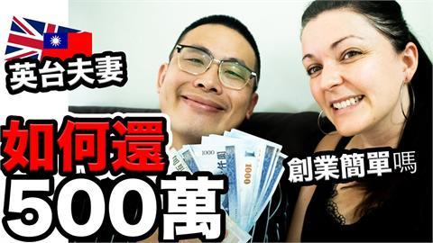 3年還清500萬負債!英台夫妻專注做好3件事 徹底擺脫「人生難關」